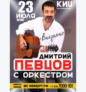 Юбилейный концерт Д.А. Певцова - Севастополь