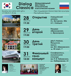 """Международный фестиваль исполнителей классической музыки """"Dialog - classica"""". Открытие."""