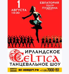 Ирландское танцевальное шоу Celtica - Евпатория