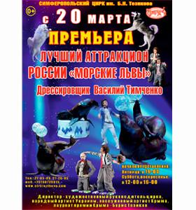 Лучший аттракцион России - «Морские Львы»