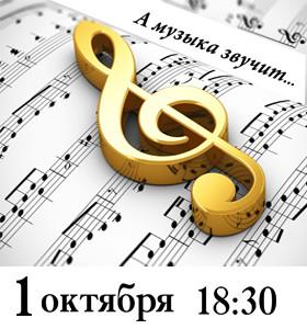 «А музыка звучит»