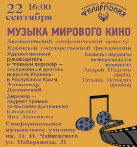 Музыка мирового кино