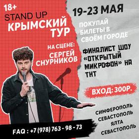 Стенд ап шоу Сергея Снурникова