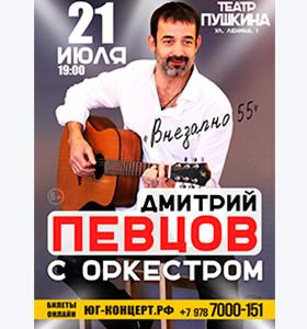 Юбилейный концерт Д.А. Певцова - Евпатория