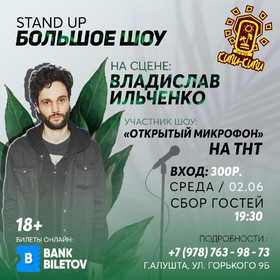 Стенд ап шоу - Владислава Ильченко