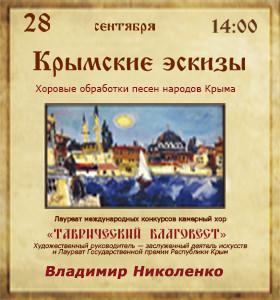 Концерт «Крымские эскизы»