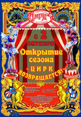 «Цирк возвращается»