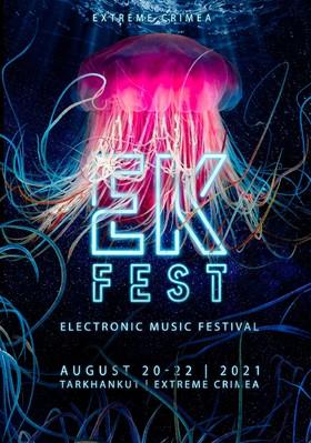 E.K. FEST 20-22 августа