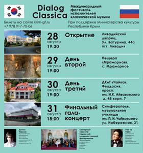 """Международный фестиваль исполнителей классической музыки """"Dialog - classica"""". День второй."""