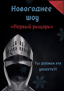 Шоу «Первый рыцарь»
