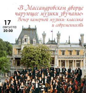 «В Массандровском дворце чарующее музыки звучанье»