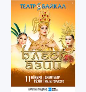 Танцевальное шоу «БЛЕСК АЗИИ»