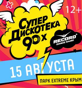 Супер Дискотека 90х