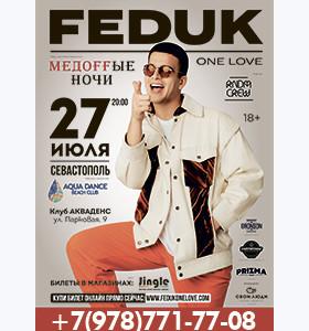 FEDUK. МЕДОFFЫЕ НОЧИ - Севастополь