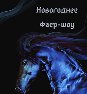Фаер-шоу «Магия огня»
