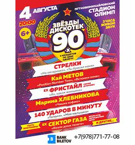 Звезды дискотек 90-х - Новомихайловский