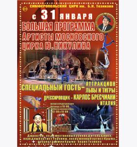 Большая Программа - Артисты Московского цирка Ю. Никулина