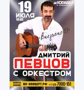 Юбилейный концерт Д.А. Певцова - Керчь