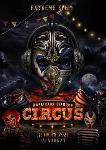 """Пиратская Станция - """"CIRCUS"""""""