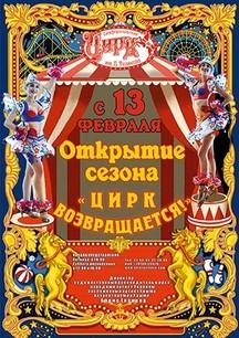 Цирк возвращается!