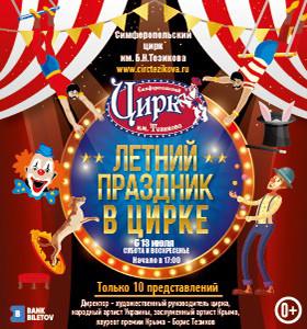 Летний Праздник в Цирке
