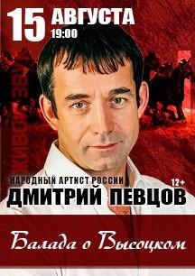 Концерт Дмитрия Певцова в Севастополе