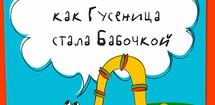 Сказка о том, как Гусеница стала Бабочкой