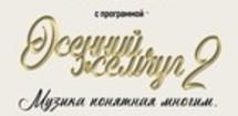 "DVOЕТОЧИЕ ""Осенний жемчуг 2"""