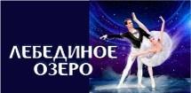 Классический Национальный Русский балет «Лебединое озеро»