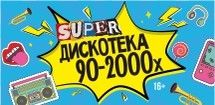Super дискотека 90-2000х