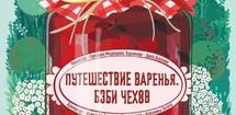 Путешествие Варенья.бэби Чехов