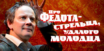 "Даниил Спиваковский ""Про Федота-стрельца, удалого молодца"""