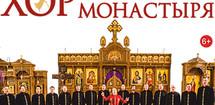 Хор Валаамского монастыря