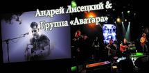 Андрей Лисецкий и Группа «Аватара»