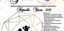 """Конкурс красоты """"Королева Урала 2019"""""""