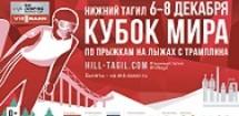Этап Кубка мира по прыжкам на лыжах с трамплина