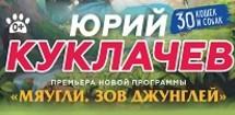 """Юрий Куклачев """"Мяугли. Зов джунглей"""""""