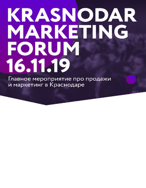 KRASNODAR MARKETING FORUM / 16 ноября