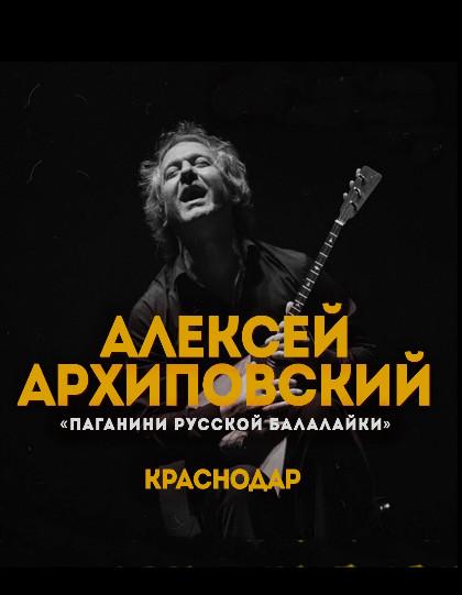 Архиповский В Краснодаре