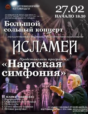 """Исламей """"Нартская симфония"""""""