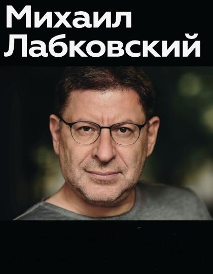 Михаил Лабковский