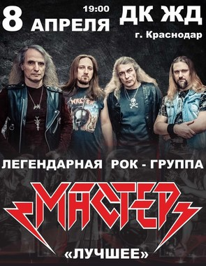 ЛЕГЕНДАРНАЯ РОК-ГРУППА    МАСТЕР   «ЛУЧШЕЕ»