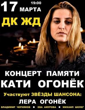КОНЦЕРТ ПАМЯТИ КАТИ ОГОНЁК