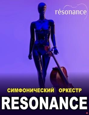 СИМФОНИЧЕСКИЙ ОРКЕСТР  RESONANCE