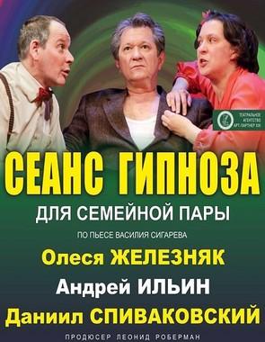 СЕАНС ГИПНОЗА ДЛЯ СЕМЕЙНОЙ ПАРЫ