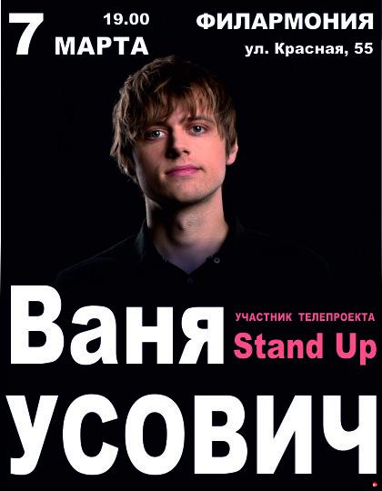 Ваня Усович (Стендап Комик)