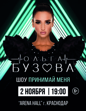 Ольга Бузова.