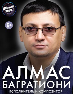 Алмас Багратиони Новое и лучшее