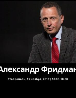 Семинар Александра Фридмана Вы или Вас?