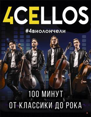 4CELLOS (4 виолончели)
